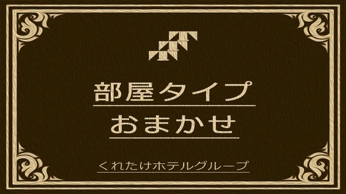 【お部屋タイプおまかせ】無料朝食バイキング&ハッピーアワー☆生ビールあり!小学生以下添い寝無料♪
