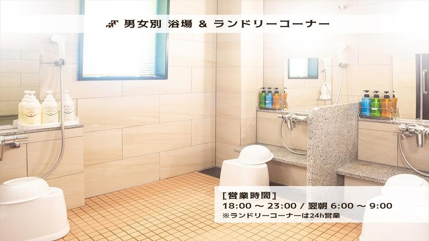【男女別】浴場・ランドリーコーナー