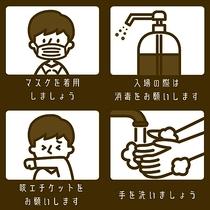 衛生管理対策ピクトグラム