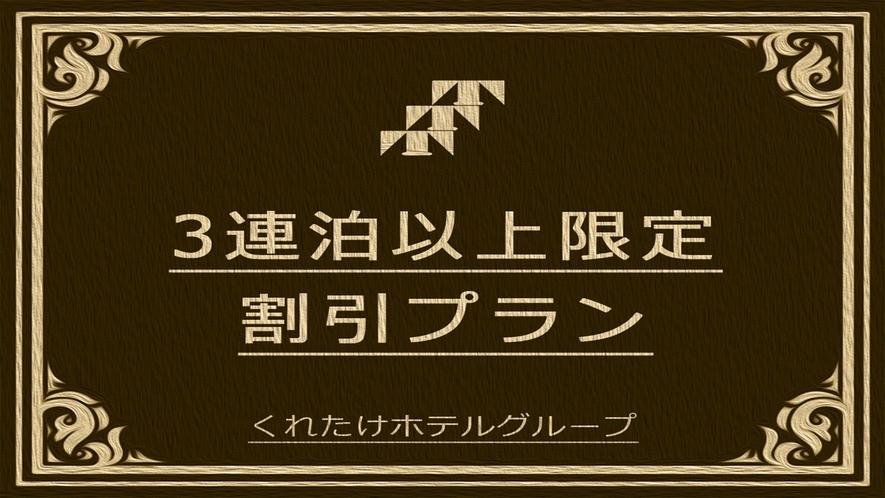 【ご宿泊プラン】