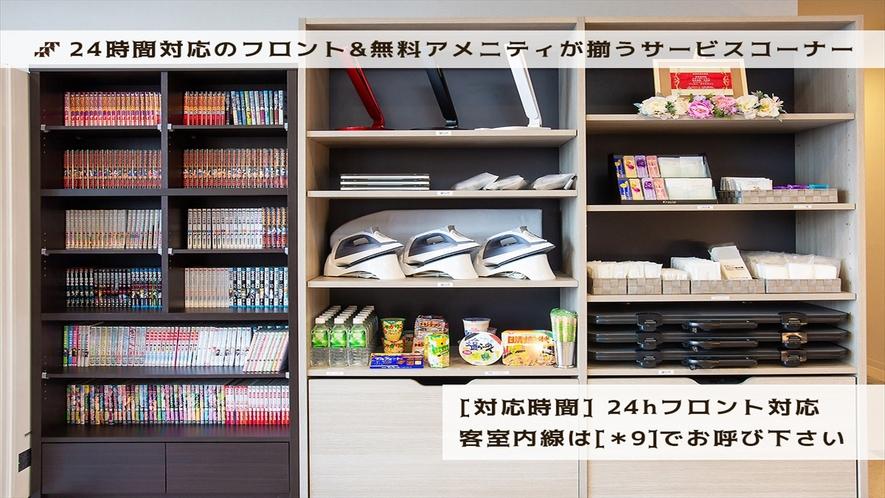 【ロビー・サービスコーナー】