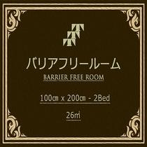 【禁煙】バリアフリールーム
