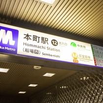 【アクセス】本町_駅12番出口