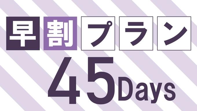 【さき楽45】早割45日前プラン☆素泊り[RC]