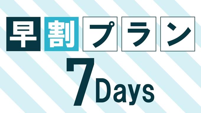 【さき楽7】早割7日前プラン☆素泊り[RC]