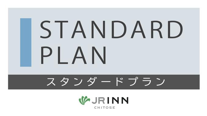 スタンダードプラン☆素泊り☆[RC]