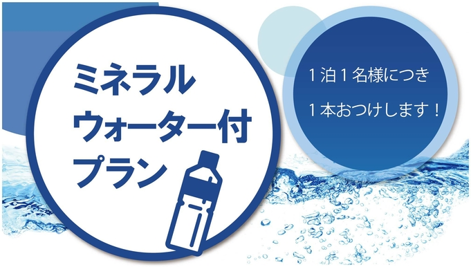 【室数限定】開業3周年記念プラン★第2弾★[3ANV2]