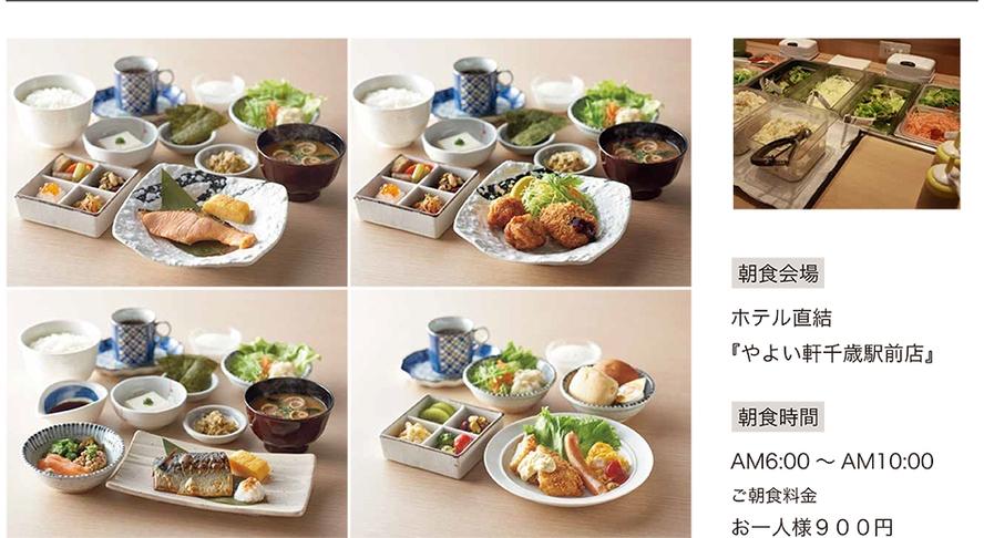 4種類から選べる朝食