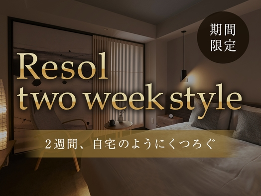 RESOL two week style ★【ロングステイプラン14日間】★期間限定
