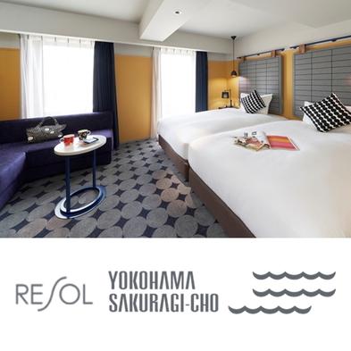 【ポイント10倍】◆朝食付◆【RESOL YOKOHAMA Breakfast included】