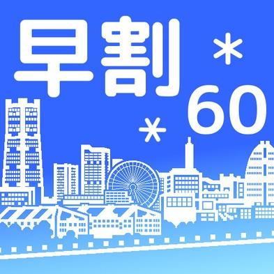 【さき楽60】【素泊り】【RESOL YOKOHAMA STAY】