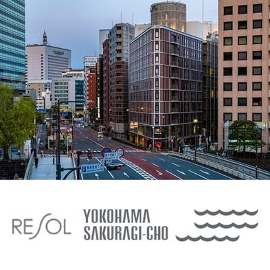 【QUO1000円】【素泊り】【RESOL YOKOHAMA STAY】