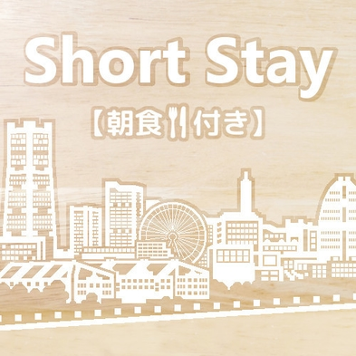 【☆Short Stay☆】【19時IN〜翌朝9時OUT】でお得なショートステイプラン [朝食付]