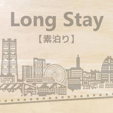 【テレワークに最適Ⅰ】【連泊割-LongStay-】【4〜7連泊】【素泊り】