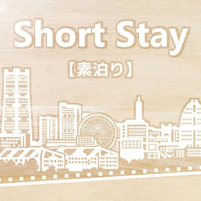 【☆Short Stay☆】【19時IN〜翌朝9時OUT】でお得なショートステイプラン [素泊]