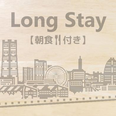 【テレワークに最適Ⅰ】【連泊割-LongStay-】【4〜7連泊】【朝食付】