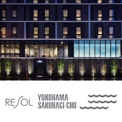 【レイト12時アウト】【素泊り】【RESOL YOKOHAMA STAY】