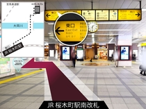 ①JR桜木町駅「南改札」を出たら左方向「東口」へ進みます