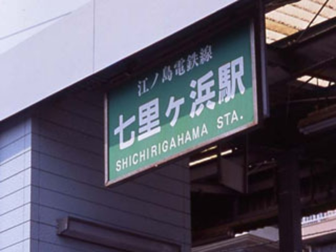■七里ヶ浜駅の看板