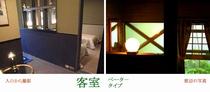 客室/ベーター・タイプ