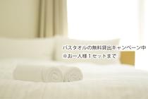 バスタオルセットもお一人1セットまで無料でご提供しております。