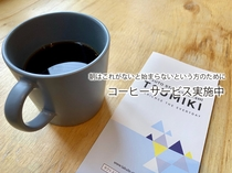 ドリップ式のコーヒーも無料提供しております♪