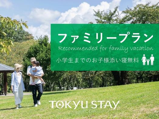 【ファミリープラン】【小学生迄添い寝無料】京都旅行満喫♪お子様と時間を気にせずゆったりと◆素泊