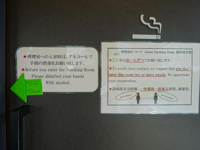 感染対策喫煙室