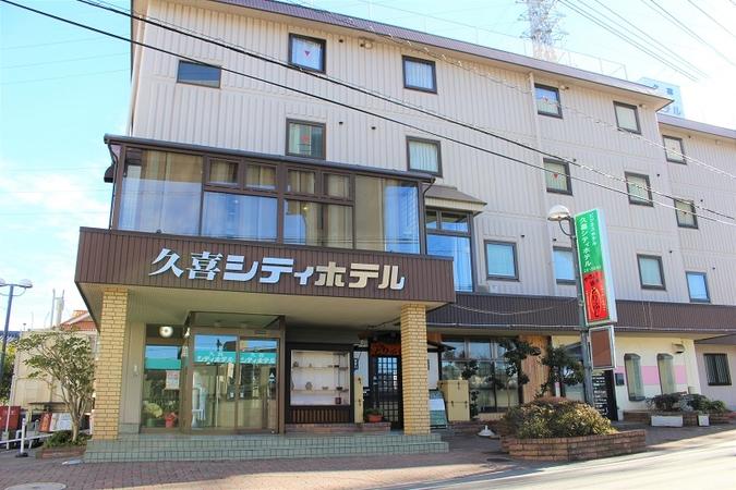 久喜シティホテル