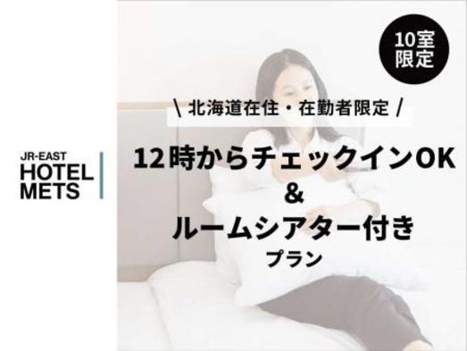 【朝食なし】北海道民限定!12時アーリーチェックイン&ルームシアター付き 1日10室限定