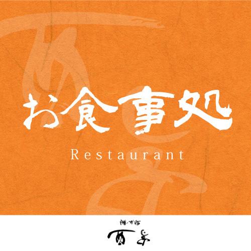 お食事処(Restaurant)