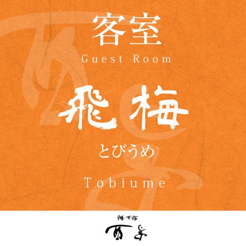 客室 飛梅(Tobiume)