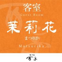 客室 茉莉花(Matsurika)