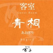 客室 青桐(Aogiri)