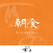 朝食 (Brekfast)