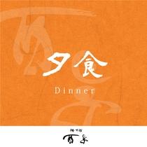 夕食 (Dinner)