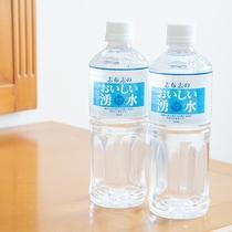 *【サービス】お部屋には鹿児島志布志のお水をご用意 ※大部屋を除く