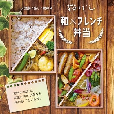 【ホテルリバージュアケボノ特製 和×フレンチ弁当付き】お部屋で食べられる弁当付きプラン