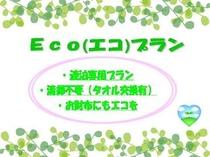 連泊専用EOCプラン★