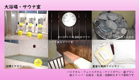 【宿泊不可:男性利用のみ】サウナ・大浴場/旧館コモンズ