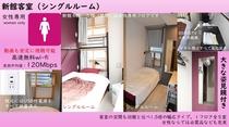 新館客室(女性専用シングル)