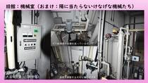 機械室(陽に隠れた機械たち、宿を支えしもの)
