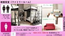 新館客室(ファミリールーム)2~4名様利用