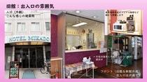 大阪ホテルみかど新今宮駅前(入口、外観)