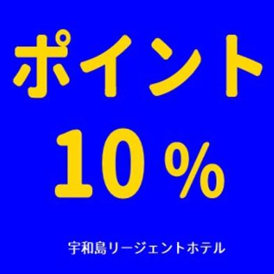 楽天限定【ポイント10倍★】楽天ポイント祭りプラン☆