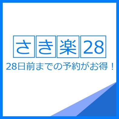 【早割28】≪素泊まり≫\さき楽28/☆28日前迄のご予約でお得♪