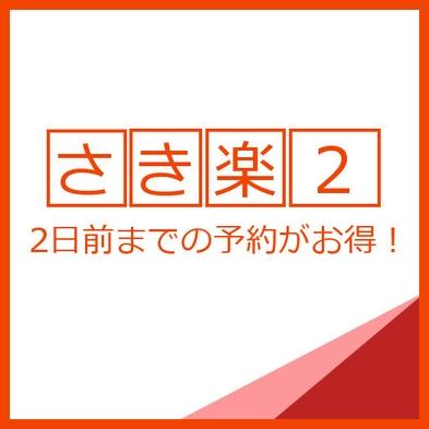 【直前予約】≪素泊まり≫☆2日前迄のご予約でお得♪
