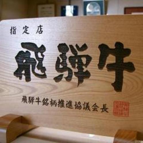 ◆飛騨牛料理指定店