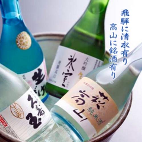 【飛騨の地酒】