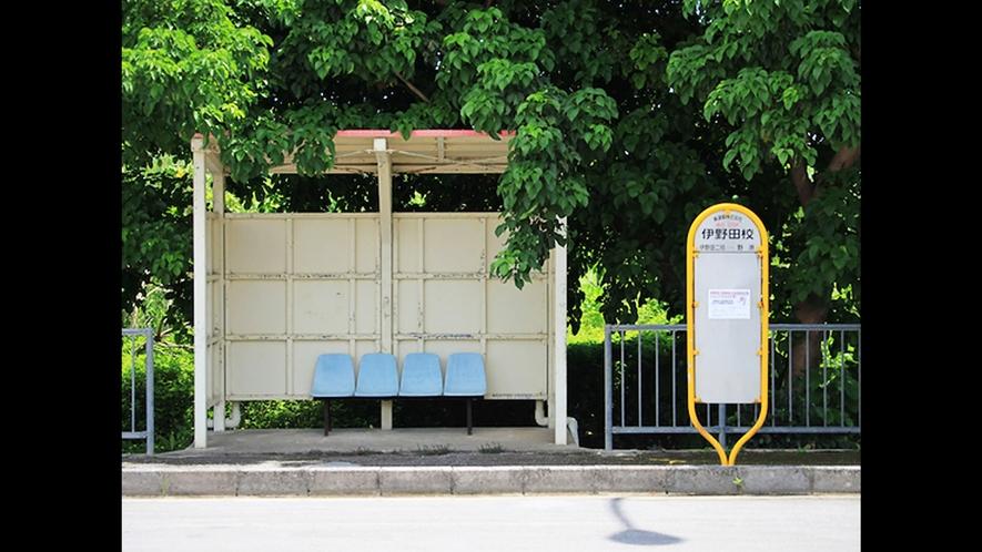 【周辺】ホテルはバス停「伊野田校」すぐ目の前